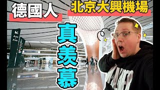 A MEGA AIRPORT in just 4 years! We Germans are so envious of China!