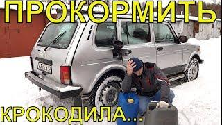"""НИВА 2131. РАСХОД В """"ЖЁСТКОМ"""" РЕЖИМЕ."""