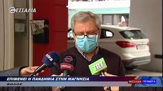 Επιμένει η πανδημία στη Μαγνησία 3 12 2020