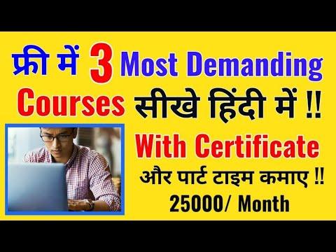 फ्री में 3 best Courses सीखे हिंदी में | wow !! Free फ्री में  Certificate भी पाए  | earn 25K/month
