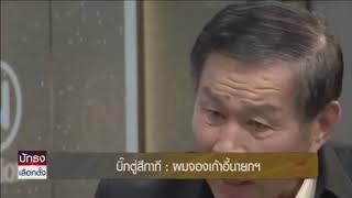 เสรีรวมไทย   พรรคใหม่แต่ไม่ใช่พรรคเล็ก พร้อมเป็นนายกรัฐมนตรี