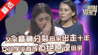 重庆卫视《谢谢你来了》14年前被母亲抛弃第125期