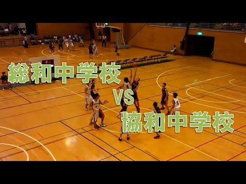 バスケ 総和中学校VS協和中学校 2015/07/10