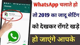 WhatsApp चलाते हो तो 2019 का जादू सेटिंग को देखकर रोंगटे खड़े हो जाएंगे आपके