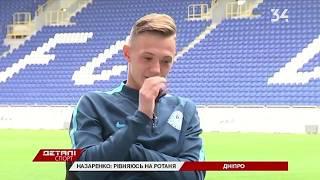 Знакомство с игроками ФК Днепр: история Александра Назаренко