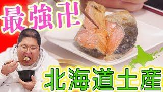 新千歳空港北海道の超絶美味なお土産はコレです。
