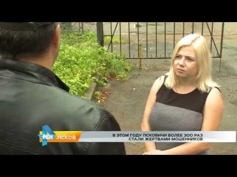 Новости Псков 08.08.2016 # Интернет-мошенничество в Пскове