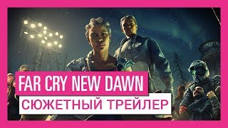 Купить Far Cry New Dawn