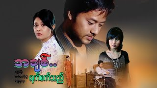 မြန်မာဇာတ်ကား - အချစ်ရက်စက်သည် - ပြေတီဦး ၊ ထက်ထက်မိုးဦး ၊ ချောရတနာ - Myanmar Movies - Drama - Love