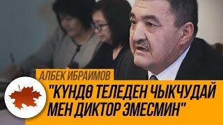 """Албек Ибраимов: """"Күндө теледен чыкчудай мен диктор эмесмин"""""""