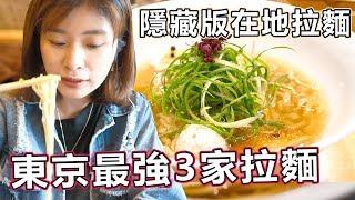 best 3 ramen place in Tokyo, recommendation by Ramen Master in Japan