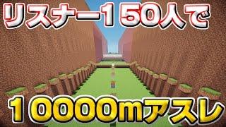 【マインクラフト】150人で10000mアスレでガチバトル!!