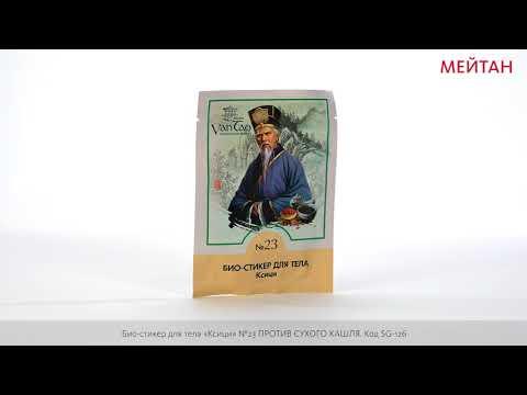 «Ксици» био-стикер для тела против сухого кашля №23, 2 шт. Doctor Van Tao. Традиционная китайская медицина MeiTan