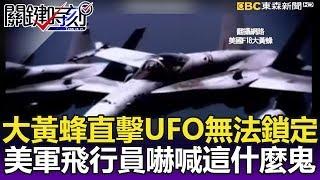 超級大黃蜂直擊UFO竟無法鎖定 美軍飛行員嚇喊「這是什麼鬼」! 關鍵時刻精華