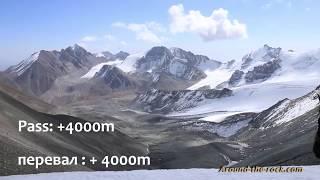 Around The Rock - Chon Kemin Expedition - Экспедиции в природный парк Чон-Кемин