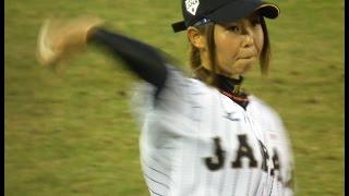 女子野球磯崎由加里投手侍ジャパン女子代表2014W杯