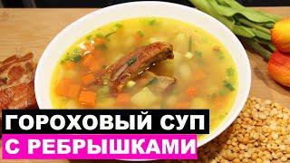 ГОРОХОВЫЙ СУП с копченостями. Рецепт вкусного домашнего супа