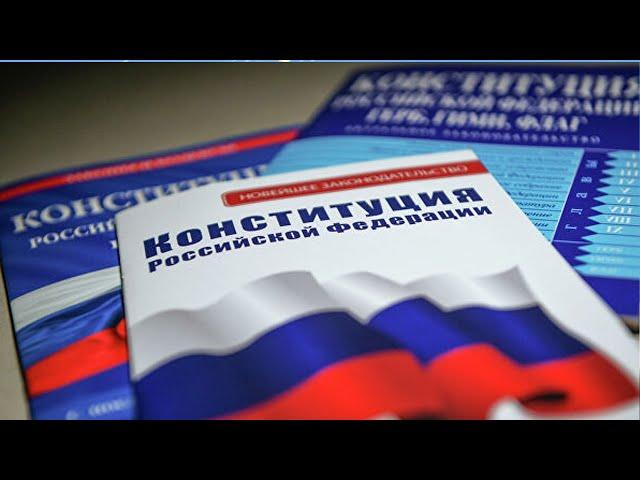 В Конституцию подготовили почти 900 поправок