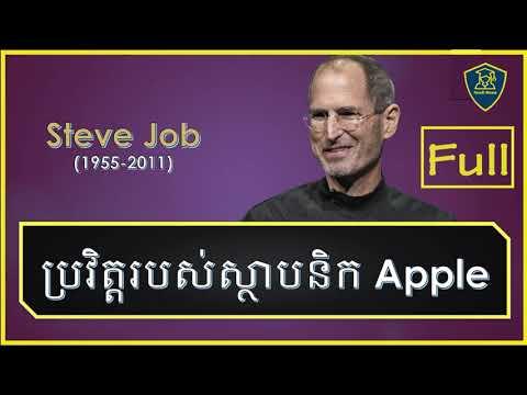 History of Apple Founder | ប្រវិត្តរបស់ស្ថាបនិក Apple | Steve Job ( 1955-2011) | NeaK Rean