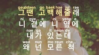 [KARAOKE] Baek Ayeon - A Lot Like Love (Scarlet Heart OST)