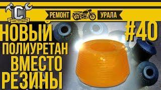 Ремонт мотоцикла Урал #40 - Полиуретан против обычной резины