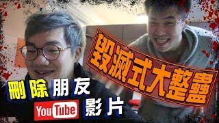 【整蠱】浩嵐成功報仇!!刪除薑檸的Youtube片~結束他人Youtuber生涯
