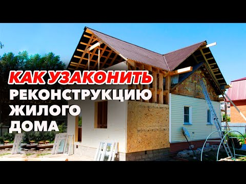 ❓Как узаконить реконструкцию индивидуального жилого дома?