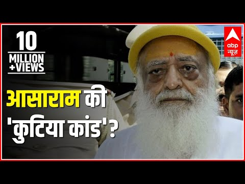 सच्ची घटना: देखिए, आसाराम का 'कुटिया कांड'?   ABP News Hindi