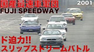 迫力のスリップストリーム 国産最速車 富士SWバトル!!【Best MOTORing】2001