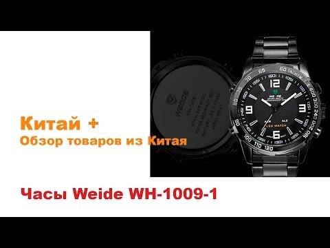 Обзор мужских часов WEIDE WH-1009-1