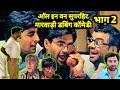 धमाकेदार देसी मारवाड़ी कॉमेडी Marwadi Comedy 2019 All In One Comedy Part 2 Marwadi Dubbing 2019