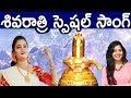 Shivaratri Song 2019 | శివరాత్రి స్పెషల్ పాట 2019 | Dr PRK Goud | TFCCLIVE video download
