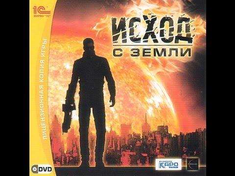 Исход с Земли / Exodus from the Earth [L] [1C / СофтКлаб.] [Full RUS] [Пролог]