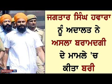 Jagtar Singh Hawara Acquitted From The Court For Arms Export Case