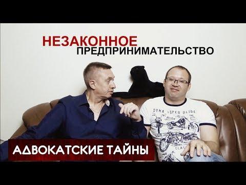 Незаконное предпринимательство / Статья 171 УК РФ