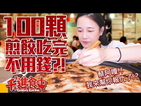 【千千進食中】100個煎餃!!吃完不用錢?!蔡阿嘎我幫你報仇了!?