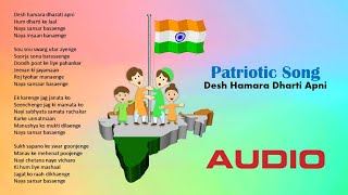 Desh Hamara Dharti Apni | Patriotic Songs in Hindi | Happy Independence Day | Desh Bhakti Gane - Download this Video in MP3, M4A, WEBM, MP4, 3GP