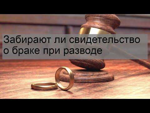 Забирают ли свидетельство о браке при разводе