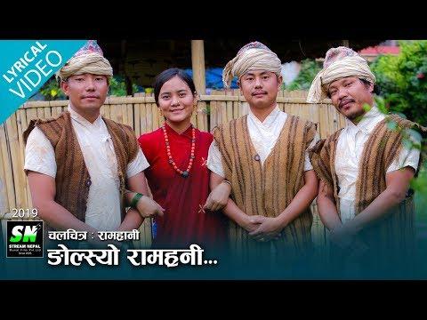 Ngolsyo Ramrani   Gurung Movie  रामह्रानी Ft Manoj Gurung Milan Amattya Newar