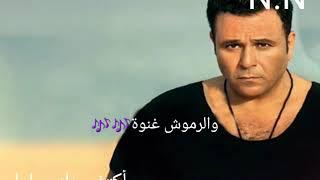 محمد فؤاد العيون حلوه ????????????والرموش غنوه???? تحميل MP3