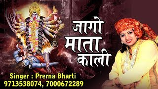 Maa Kali Bhajan 2018   Jaago Mata Kali    Prerana Bharti  Mata Bhajan   HDBhaktisong