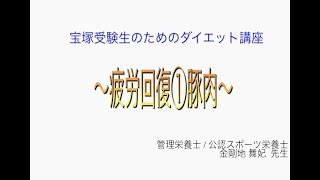宝塚受験生のダイエット講座〜疲労回復①豚肉〜のサムネイル