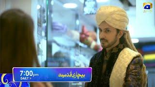 Bechari Qudsia Episode 22 Teaser Promo Review By Showbiz Glam