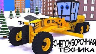 Мультики для малышей. Трактор Макс соберет грейдер и они вместе почистят выпавший снег на улицах.