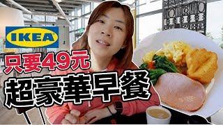 50元的IKEA神級早餐|營養均衡外加落地窗...真的太划算了!