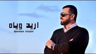 اغاني حصرية Haitham Yousif - Areed Wyah [ Music Video ] | هيثم يوسف - أريد وياه تحميل MP3