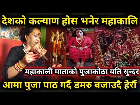 महाकाली माताको पुजाकोठा यति सुन्दर/आमा पुजापाठ गर्दै डमरु बजाउदै/देशको कल्याण होस भनेर/Mahakali Mata