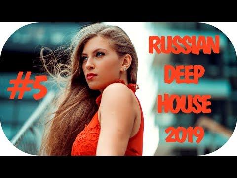 🇷🇺 РУССКИЙ ДИП ХАУС 2019 🔊 New Russian Music 2019 #5