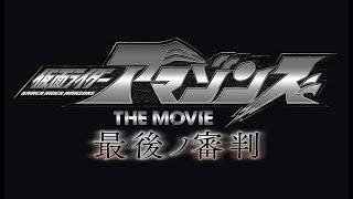 Trailer of Kamen Rider Amazons The Movie: The Final Judgement (2018)