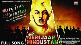 MERI JAAN HINDUSTAN : Desh Bhakti songs indian | Patriotic | 15th august independence day Special - Download this Video in MP3, M4A, WEBM, MP4, 3GP